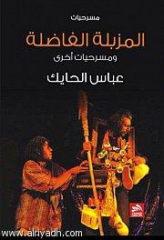 غلاف كتاب المزبلة الفاضلة ومسرحيات أخرى