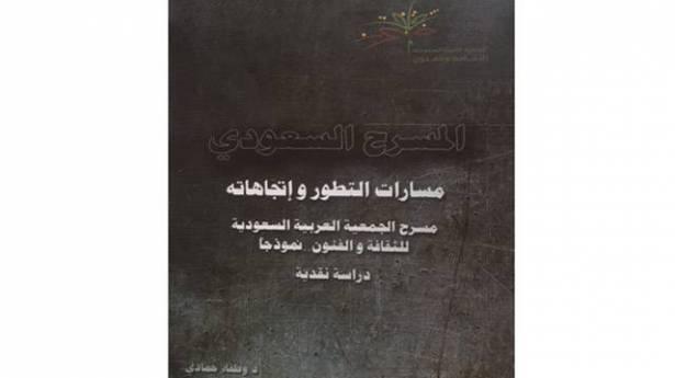 المسرح السعودي مسارات