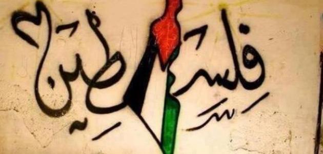 أشعار_عن_فلسطين